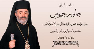 سيادة المطران جاورجيوس أبو زخم راعي الأبرشية