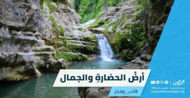أرضُ الحضارةِ والجمال