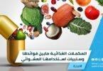 المكمّلات الغذائية مابين فوائدها وسلبيّات استخدامها العشوائيّ