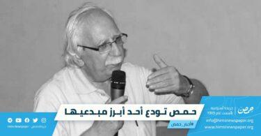 حمص تودِّع أحد أبرز مبدعيها