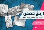تاريخ حمص منذ نشأتها وحتى القديس إيليان الحمصي