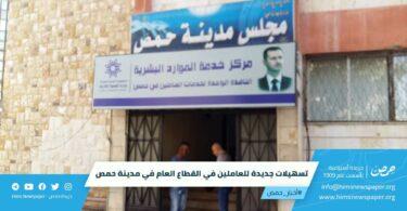 تسهيلات جديدة للعاملين في القطاع العام في مدينة حمص