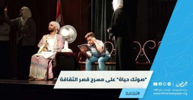 """""""صوتك حياة"""" على مسرح قصر الثقافة"""