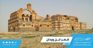قصر ابن وردان