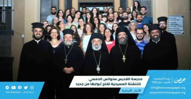 مدرسة القديس سلوانس الحمصي للتنشئة المسيحية تفتح أبوابها من جديد