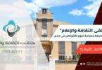 """""""ملتقى الثقافة والإعلام"""" في ضيافة مطرانية الروم الأرثوذكس في حمص"""