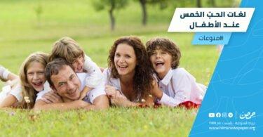 لغات الحبّ الخمس عند الأطفال