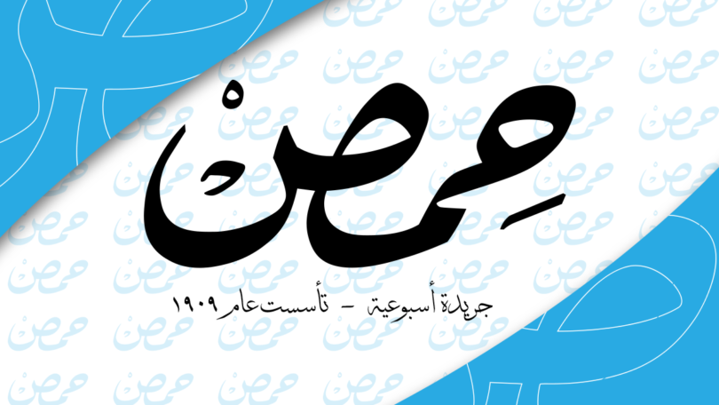 موقع جريدة حمص الالكتروني