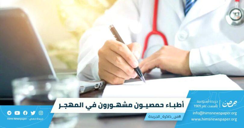 أطباء حمصيون مشهورون فــي المهجــر