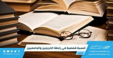 أمسية قصصية في رابطة الخريجين والجامعيين