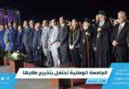 الجامعة الوطنية تحتفل بتخريج طلابها