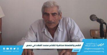 الشعر-والفلسفة-محاضرة-للشاعر-محمد-الفهد-في-حمص