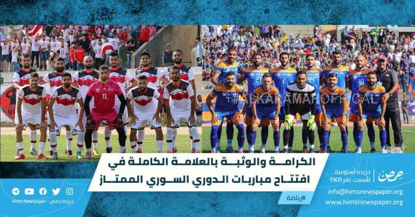 الكرامة والوثبة بالعلامة الكاملة في افتتاح مباريات الدوري السوري الممتاز