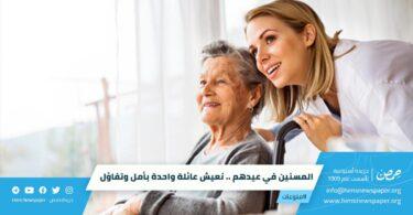 المسنين في عيدهم .. نعيش عائلة واحدة بأمل وتفاؤل