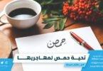 تحية حمص لمهاجريها