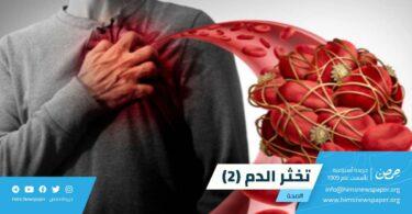 تخثر الدم