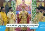 تذكار-القديس-رومانوس-المرنم-2020