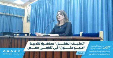 """""""تعنيف الطفل"""" محاضرة للأديبة """"عبير منون"""" في ثقافي حمص"""