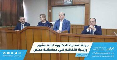 جولة تفقدية للدكتورة لبانة مشوّح - وزيرة الثقافة في محافظة حمص