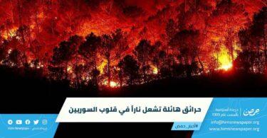 حرائق هائلة تشعل ناراً في قلوب السوريين