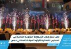حفل تخرج طلاب الشهادة الثانوية العامّة في المدارس الغسانية الأرثوذكسية الخاصة في حمص