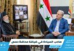 صاحب السيادة في ضيافة محافظ حمص