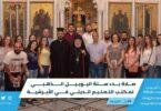 صلاة بدء سنة اليوبيل الذهبي لمكتب التعليم الديني في الأبرشية