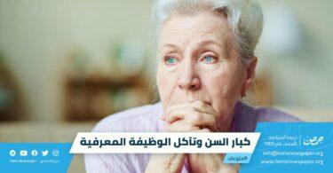كبار السن وتآكل الوظيفة المعرفية