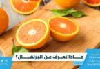 ماذا تعرف عن البرتقال؟