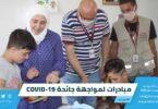 مبادرات لمواجهة جائحة COVID-19