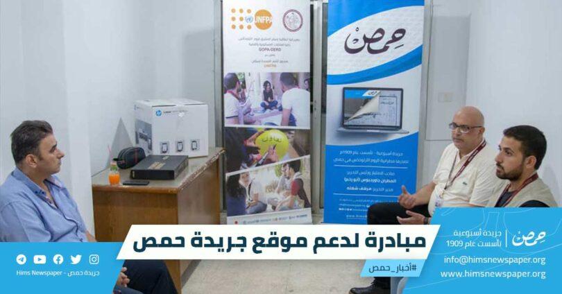 مبادرة لدعم موقع جريدة حمص