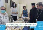 معرض المونة السنوي في جمعية القديس منصور الخيرية