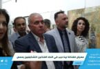 معرض للفنانة لينا ديب في اتحاد الفنانين التشكيليين بحمص