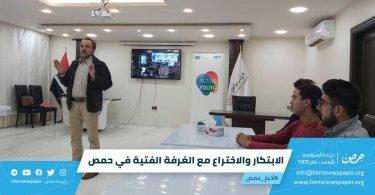 الابتكار والاختراع مع الغرفة الفتية في حمص