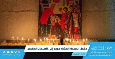 دخول السيدة العذراء مريم إلى الهيكل المقدس