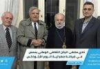 نادي ملتقى الركن الثقافي الوطني بحمص في ضيافة مطرانية الروم الارثوذكس