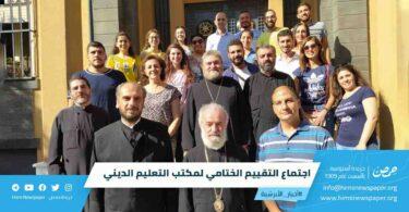 اجتماع التقييم الختامي لمكتب التعليم الديني