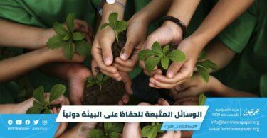 الوسائل المتبعة للحفاظ على البيئة دولياً