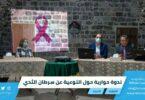 ندوة حوارية حول التوعية عن سرطان الثدي