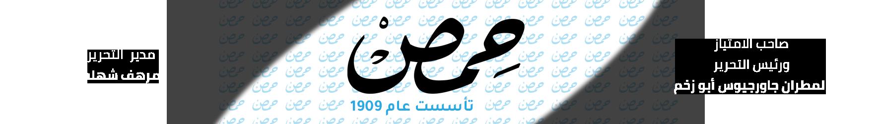 جريدة حمص