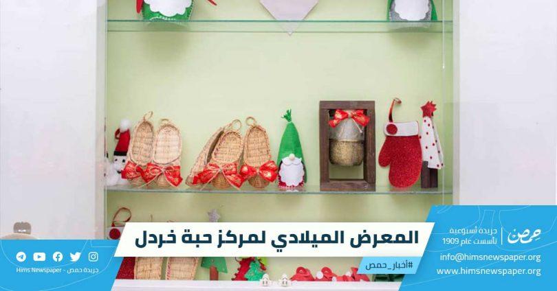 المعرض الميلادي لمركز حبة خردل