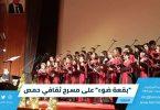 """""""بقعة ضوء"""" على مسرح ثقافي حمص"""