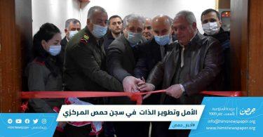 """"""" الأمل وتطوير الذات """" في سجن حمص المركزي"""