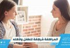 المراهقة مُرهِقة للطفل ولأهله