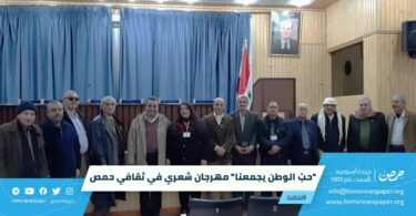 """""""حبّ الوطن يجمعنا"""" مهرجان شعري في ثقافي حمص"""