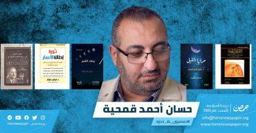 حسان أحمد قمحية