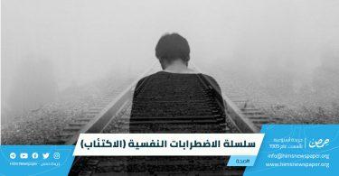 سلسلة الاضطرابات النفسية (الاكتئاب)