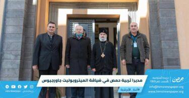 مديرا تربية حمص في ضيافة الميتروبوليت جاورجيوس