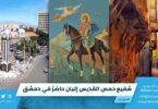 شفيع حمص القديس إليان حاضرٌ في دمشق