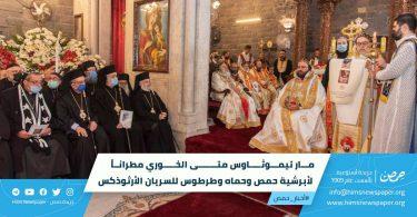 مار تيموثاوس متى الخوري مطراناً لأبرشية حمص وحماه وطرطوس للسريان الأرثوذكس